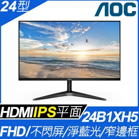 AOC 24型IPS 廣視角螢幕 IPS面板│窄邊框│不閃屏│淨藍光 24B1XH5