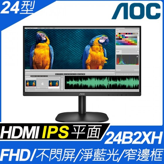 AOC 24 型窄邊框廣視角螢幕 24B2XH