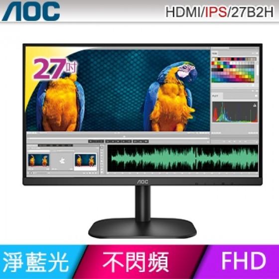 AOC 27吋 窄邊框廣視角螢幕 27B2H