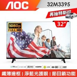 美國 AOC 32型 無邊框液晶顯示器 32M3395