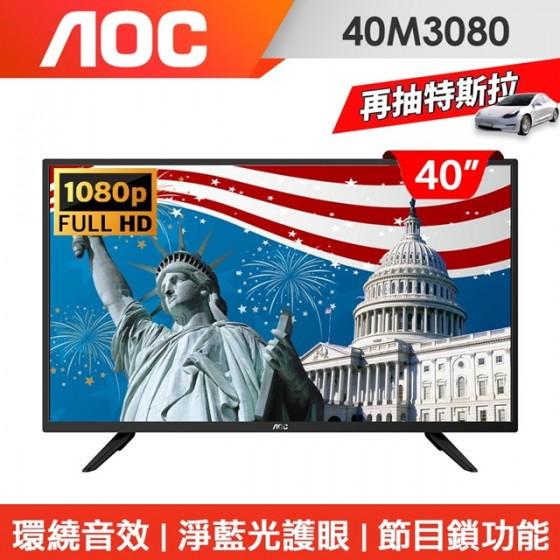美國 AOC 40吋液晶顯示器 40M3080