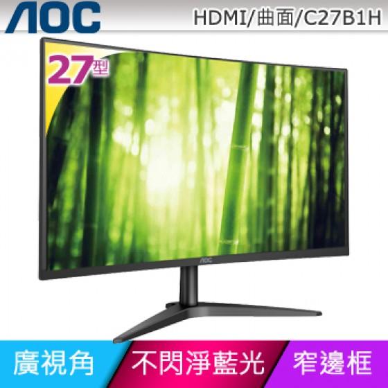 AOC C27B1H 27吋 VA 曲面螢幕 178度廣視角│不閃屏│淨藍光